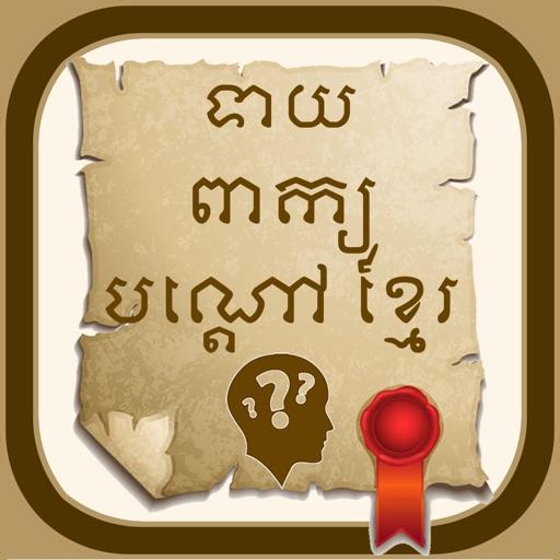Khmer Riddle Game