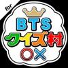 BTSクイズ村 for 防弾少年団
