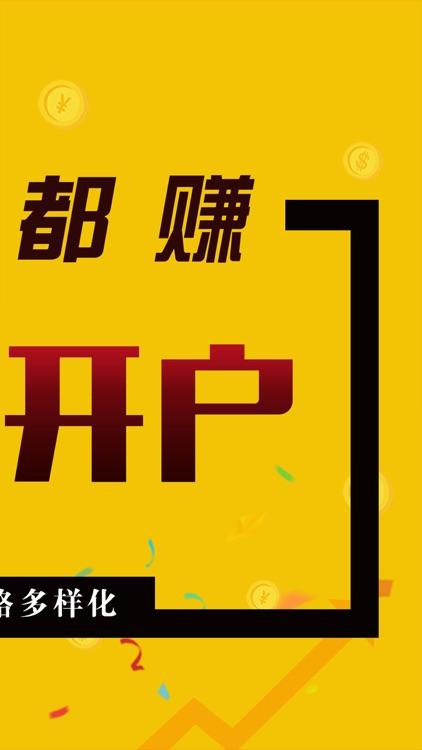 金石易购 screenshot-1
