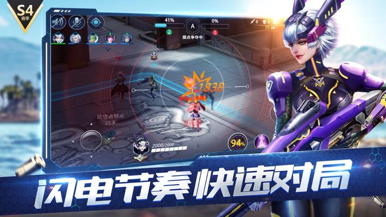 枪神对决 screenshot-4