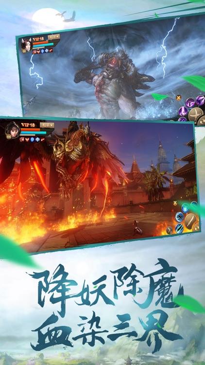 刀剑斗神传 screenshot-3