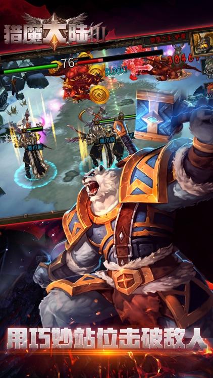 猎魔大陆III - 3D轻策略魔幻手游,全球对战 screenshot-3