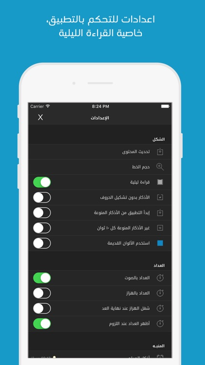 Athkar - أذكار screenshot-4
