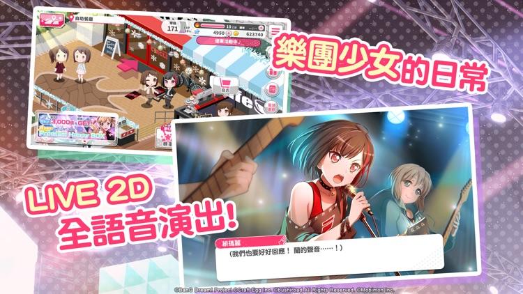 BanG Dream! 少女樂團派對 screenshot-3
