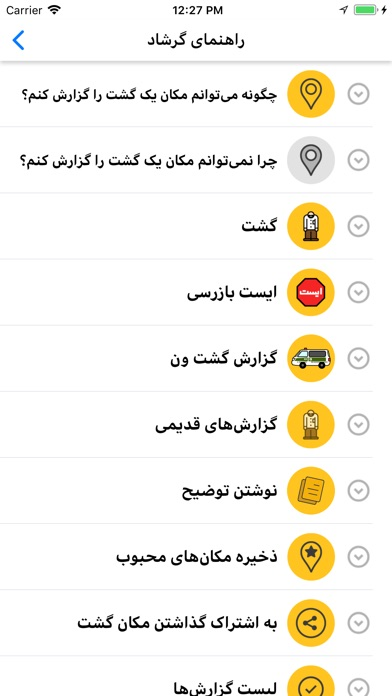 Screenshot for Gershad in Italy App Store