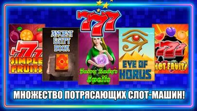 Игровые автоматы - Казино 777 Скриншоты4