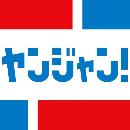 ヤンジャン!人気コミックが読める漫画アプリ