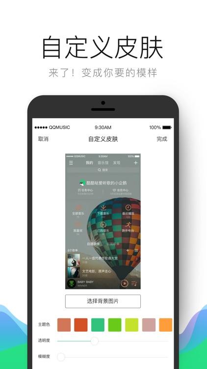 QQ音乐 - 无损音乐专属你的音乐播放器 screenshot-3