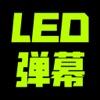 LED显示屏 - LED手持弹幕