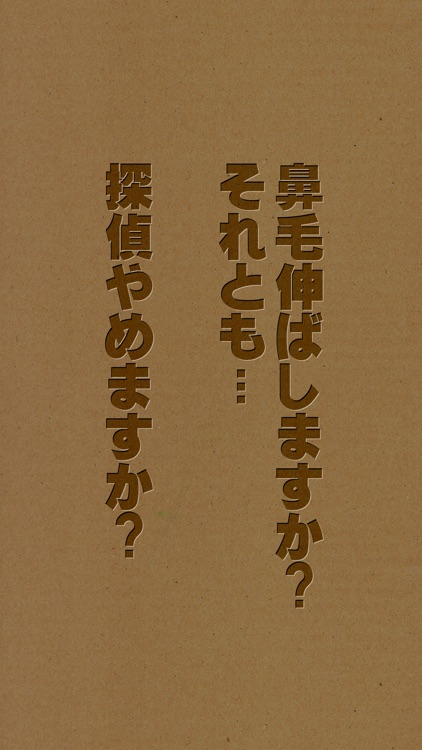 【謎解き】鼻毛探偵 - 鼻毛の数だけ事件は起きる screenshot-3