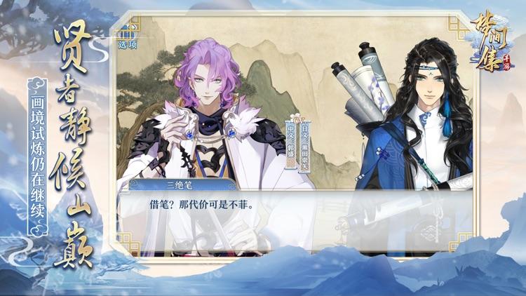 梦间集 screenshot-1