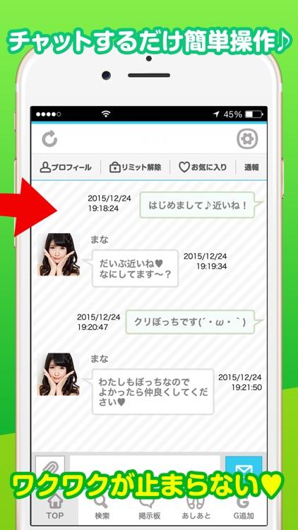 出会い系【MATCH】大人の即会いチャットSNS! screenshot-3