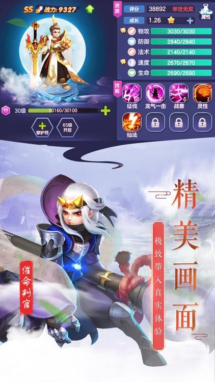 仙灵诀 screenshot-1