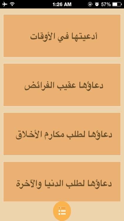 الصحيفة الفاطمية الجامعة screenshot-4