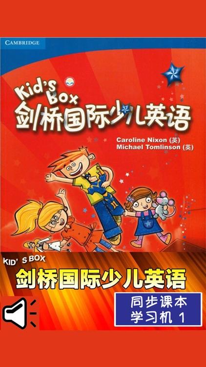 Kid's Box少儿剑桥英语1级 -专为5-12岁少儿设计