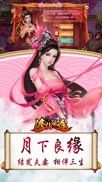 修仙鸿途OL-大型MMO修仙世界RPG仙侠手游 screenshot-4