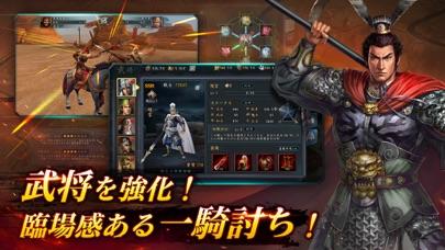 新三國志:育成型戦略シミュレーションゲーム screenshot1