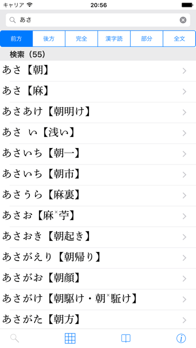 岩波国語辞典第七版 新版のおすすめ画像1