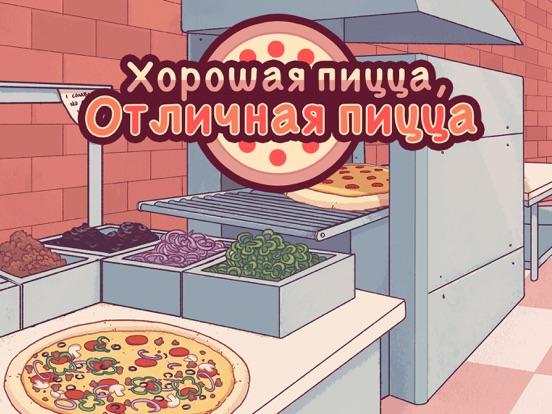 Игра Хорошая пицца, Отличная пицца