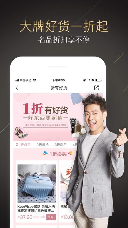 小黑鱼-会员制购物旅行平台 screenshot-3