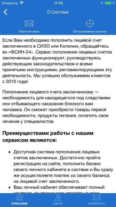 ФСИН 24Скриншоты 2
