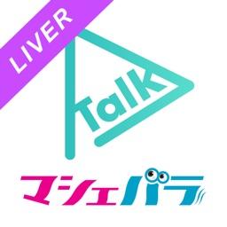 マシェバラTalkLiver - ライブ配信アプリ