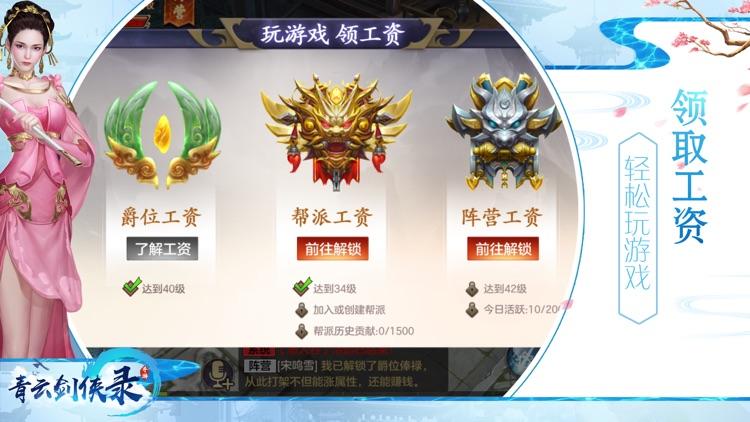 青云剑侠录:热门3d仙侠情缘修仙手游 screenshot-4