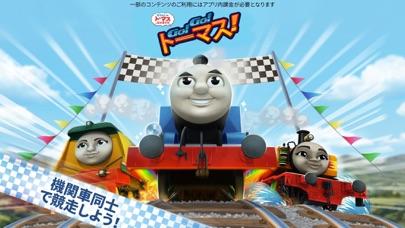 Thomasと仲間達:GO!GO!Thomas!のおすすめ画像1