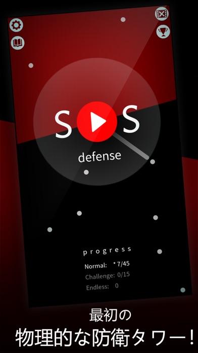 SOS defenseのおすすめ画像1