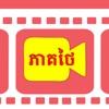 Khmer Dub I - Thai Movies