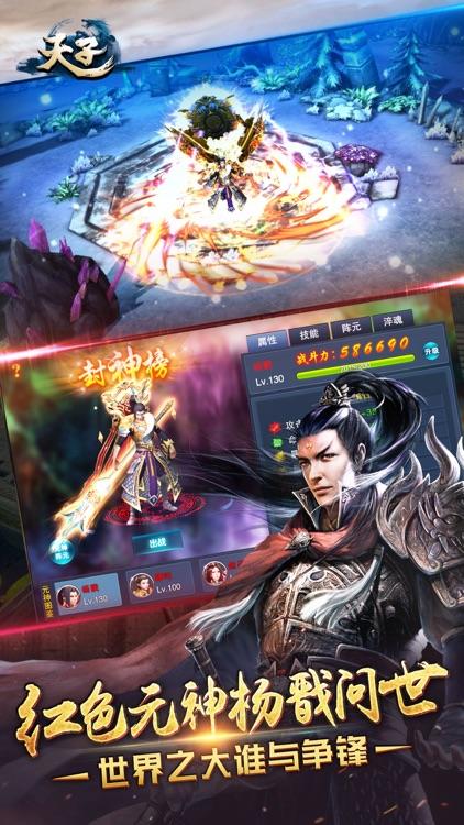 天子手游-皇城争霸新版本 screenshot-3