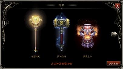 王者之剑のおすすめ画像1