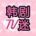 151.韩剧TV迷