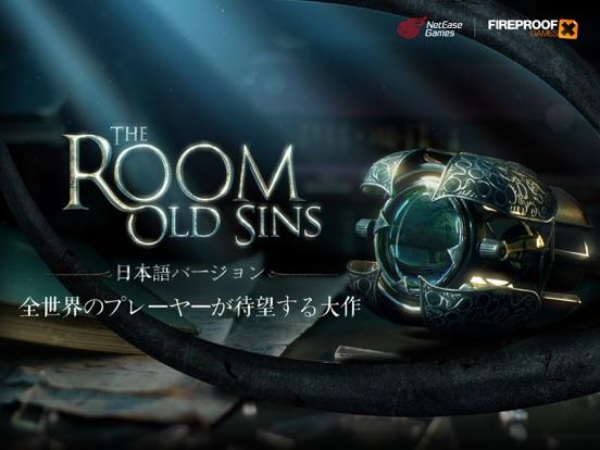 The Room: Old Sinsのおすすめ画像1