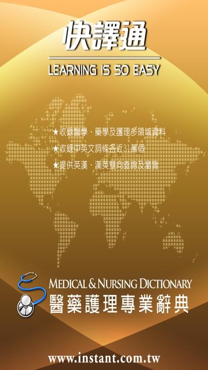 醫藥護理字典