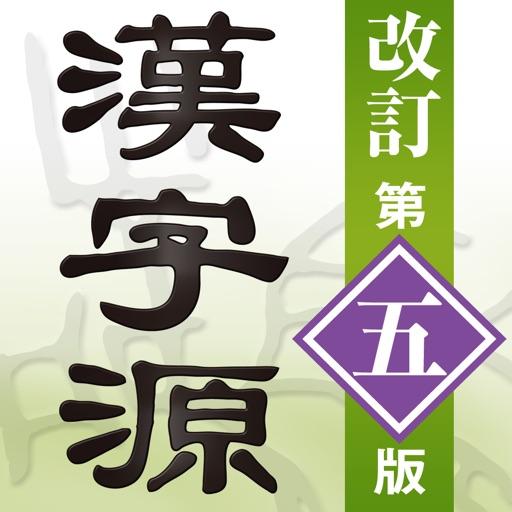 漢字源 改訂第五版