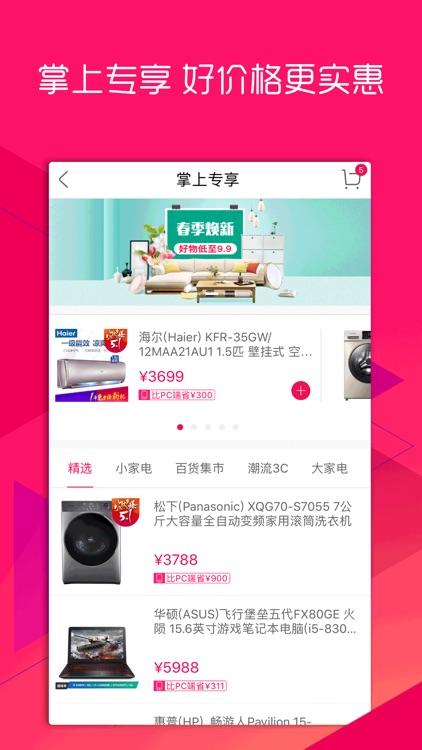 国美-新人专属优惠券 screenshot-3