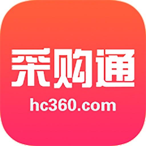 慧聪采购通 iOS App