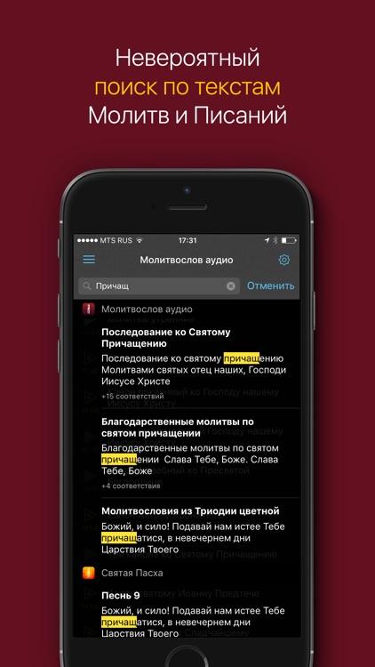 Аудиомолитвослов screenshot-3