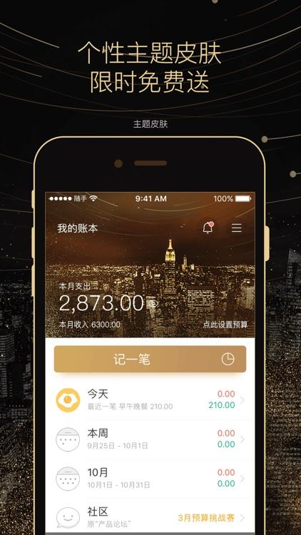 随手记(专业版)-好用的记账理财工具 screenshot-4