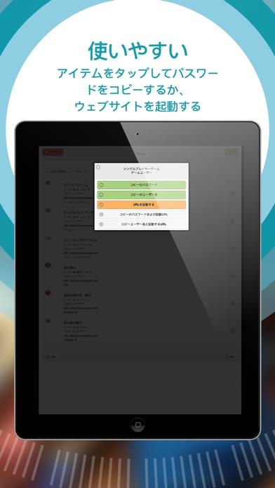 簡単なパスワード保存 screenshot1