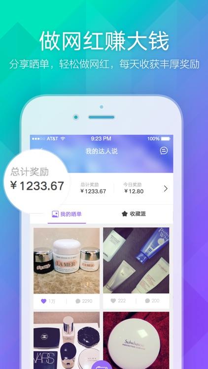 尚妆 - 正品美妆化妆品网购平台
