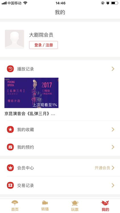 东方大剧院 screenshot-3