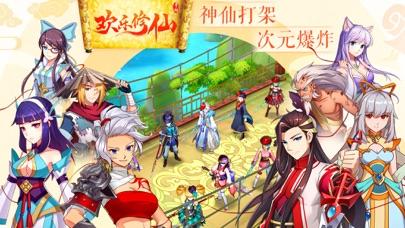 欢乐修仙-国漫卡牌匠心巨制 screenshot