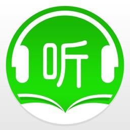 听书神器-小说阅读器软件大全