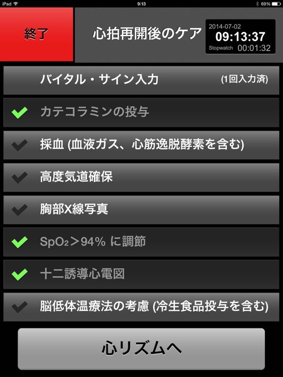 CPRトレーニング〜心肺蘇生の達人〜のおすすめ画像4