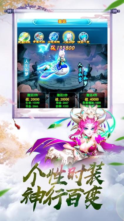 梦幻仙诀 screenshot-2