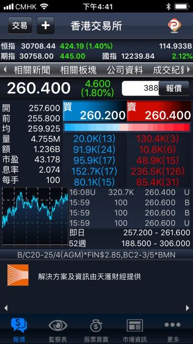 權威財富通-天匯財經版屏幕截圖2