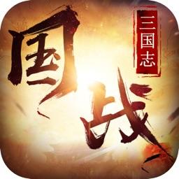 国战三国志-三国战争策略手游