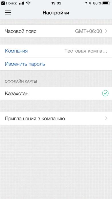 SkifApp